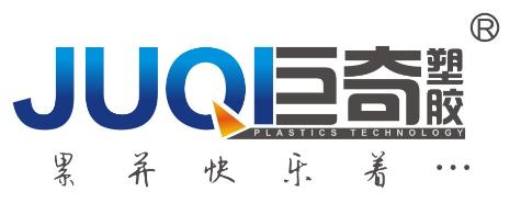 巨奇塑胶江苏有限公司
